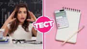 ТЕСТ: Ще се справиш ли с този сложен тест по математика за ученици?