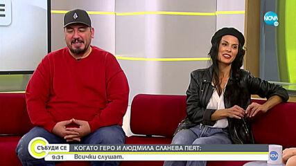 Геро и Людмила Сланева с обща песен