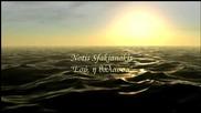 (превод) - Нотис Сфакианакис - Ти и Морето