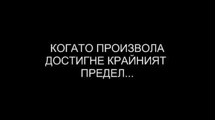 България се събуди !