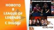 Най-новото в League of Legends с Digggi! [GplayTV S2] Ep. 38