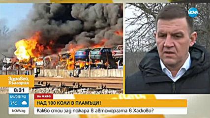 Незаконно ли е работила автоморгата, която се запали в Хасково?