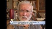 Любомир Левчев в навечерието на 80-годишния си юбилей
