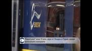 """""""Евротунел"""" иска 10 млн. евро от Лондон и Париж заради нелегалните имигранти"""