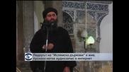 """Лидерът на """"Ислямска държава"""" е жив, пуснаха негов аудиозапис в интернет"""