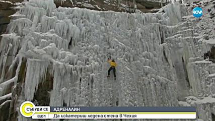 Къде е най-голямата изкуствена стена за катерене върху лед?