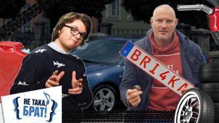 Как да си избера първата кола (с Филип от Bri4ka)