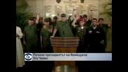Почина президентът на Венецуела Уго Чавес