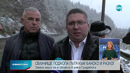 Новините на NOVA (26.01.2021 - късна емисия)