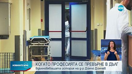 ПРОФЕСИЯТА КАТО ДЪЛГ: Вдъхновяващата история на д-р Дончо Дончев