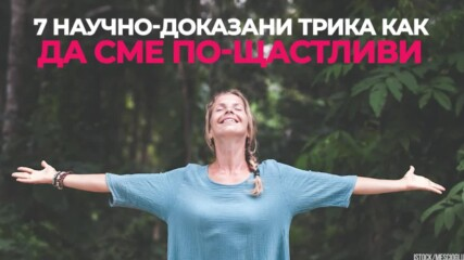 7 научно-доказани трика как да сме по-щастливи