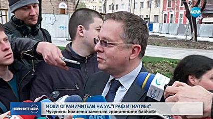 """Чугунени колчета сменят гранитните ограничители на ул. """"Граф Игнатиев"""""""