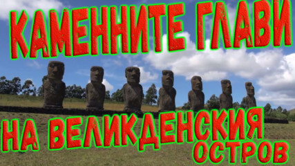 Каменните глави на Великденския остров!