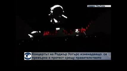 Концертът на Роджър Уотърс в София изненадващо се превърна в протест срещу правителството