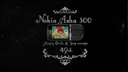 Nokia 300 Asha: Angry Birds - handy реклама
