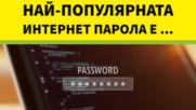 Най-популярната интернет парола е ...