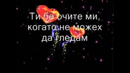 C Dion - Because You Loved Me - Превод