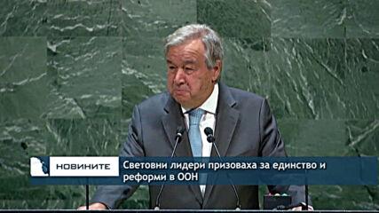 Световни лидери призоваха за единство и реформи в ООН