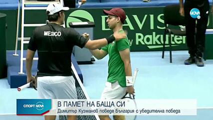 Спортни новини (05.03.2021 - късна емисия)