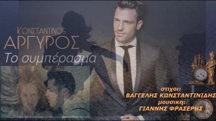 ♥ Яко Гръцко ! ♥ 2015 Константинос Аргирис - Заключението