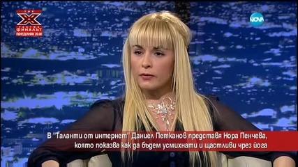 """""""Таланти от интернет"""" с Нора Пенчева, която показва как да бъдем усмихнати и щастливи чрез йога"""