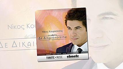 2014 ~ Никос Куркулис - Няма Оправдание