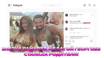 Златка Райкова и Благой Георгиев станаха родители!