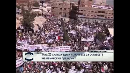 Африкански революции: 20 хиляди души призоваха за оставката на йеменския президент