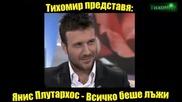 _bg_ Янис Плутархос - Всичко беше лъжи