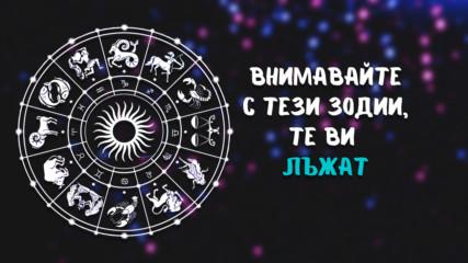 Най-големите лъжци сред зодиите