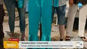 """""""Мамма Миа"""" - за първи път в България"""