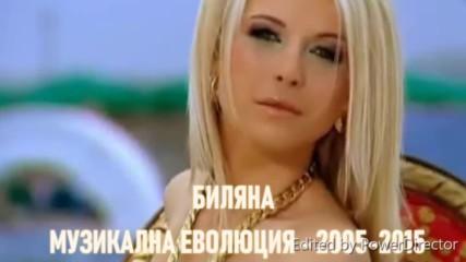 Биляна - Музикална еволюция - 2005-2015