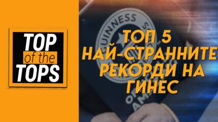 Топ 5 най-странните рекорди на Гинес