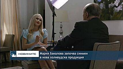 Мария Бакалова започва снимки в нова холивудска продукция