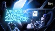 Top Best Dubstep August 2012