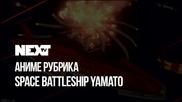 NEXTTV 051: Аниме Рубрика: Space Battleship Yamato