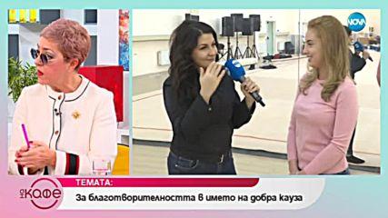 Катрин Тасева: За спечелените титли и медали - На кафе (11.01.2019)