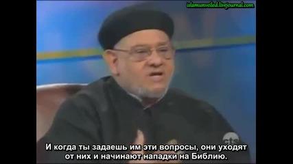 Захария Ботрос Ислям без маски