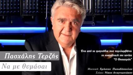Пасхалис Терзис ► Сещай се за мен!