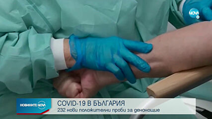 232 са новите случаи на коронавирус у нас