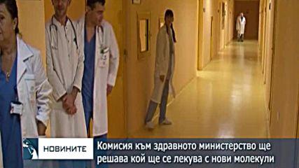 Комисия към здравното министерство ще решава кой ще се лекува с нови молекули