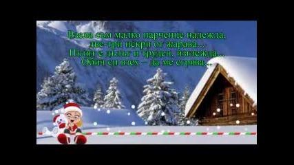 Копнежно очакване...- Таня Мезева § Подарък- Мира Дойчинова-irini