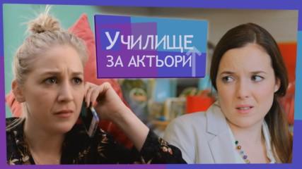 УЧИЛИЩЕ ЗА АКТЬОРИ - епизод 1 (ПРЕМИЕРА)