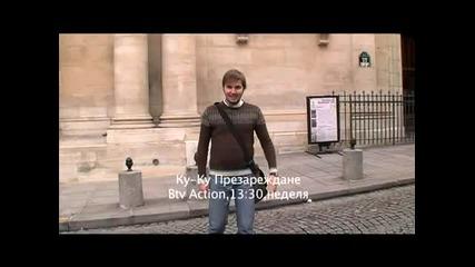 Българин полиглот търси Сорбоната в Париж !?!