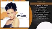 Деси Слава - Завинаги (audio) 2001