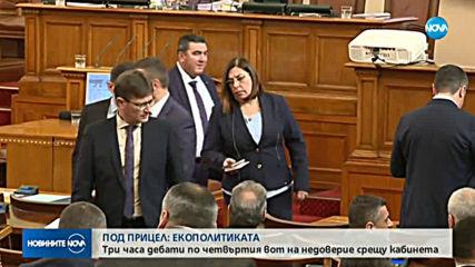 Три часа дебати по четвъртия вот на недоверие срещу кабинета