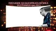 Посланик на българската зад граница 2013