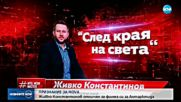 ПРИЗНАНИЕ ЗА NOVA: Живко Константинов с награда за филма си за Антарктида