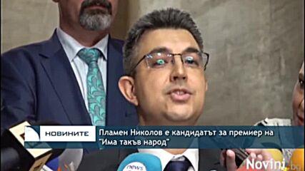 """Пламен Николов е кандидатът за премиер на """"Има такъв народ"""""""