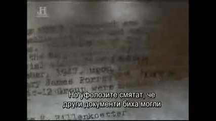 ,, Маджестик 12 '' Прикриване на Нло - 2 част